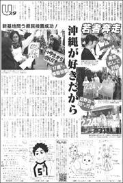 19031013Henoko180.jpg