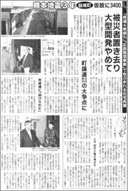 19041435Kumamoto180.jpg