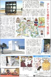 19042121Sakushima180.jpg