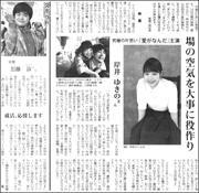 19042131Yukino180.jpg