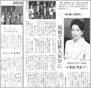 19052631Chieko180.jpg
