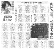 19060211Atsuko180.jpg
