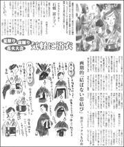 19063009Kimono180.jpg