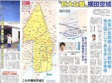 19070718airspace360.jpg