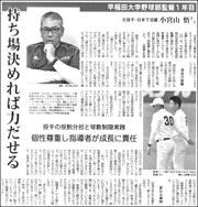 19072117Komiyama180.jpg