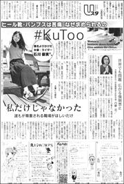 19072813#KuToo180.jpg