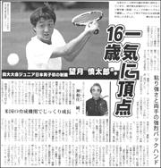 19072817Shintaro180.jpg