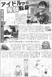 19081813Onishi180.jpg