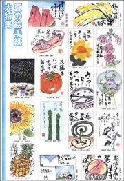 19081825postcard180.jpg