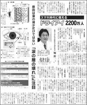 19082517dry eye180.jpg
