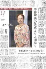 19090103Takamura180.jpg