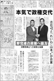 19092205Reiwa180.jpg