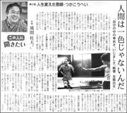 19092211Kazama180.jpg