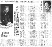 19100611Kazama180.jpg