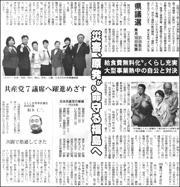 19102733Fukushima180.jpg