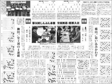 19111722Shogi360.jpg