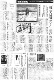 19111729Shikoku180.jpg