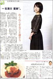 19111736Satsukawa180.jpg