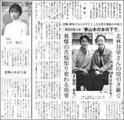 19120131Kashiyama180.jpg