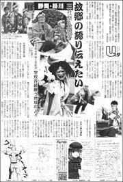 19120813Kakegawa180.jpg