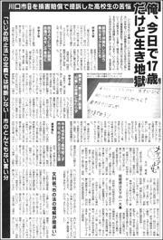 19120835Kawaguchi180.jpg