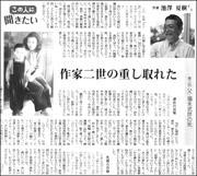 18082611Natsuki180.jpg