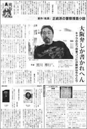 20010527Kurokawa180.jpg