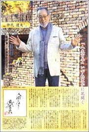 20010544Nakadai180.jpg