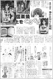 20011210Shigaraki180.jpg