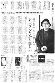 20011229Togami180.jpg