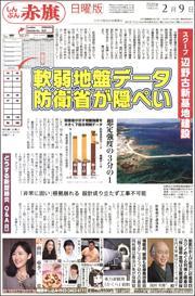 20020901Henoko180.jpg