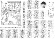 20020910Ayako180.jpg