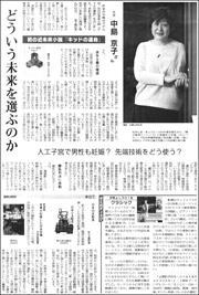 20020929Nakajima180.jpg