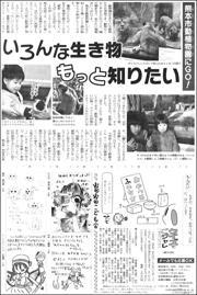 20021617Kumamoto180.jpg