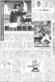 20021633Akiyama180.jpg