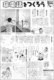 20022310umbrella180.jpg