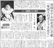 20022311Ogura180.jpg