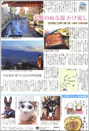 20022321Yamanashi180.jpg