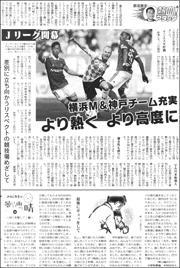 20022333J-league180.jpg