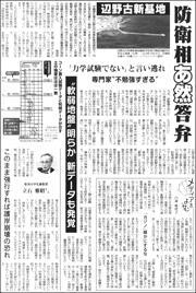 20022335Henoko180.jpg