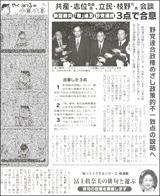 20030102Edano160.jpg