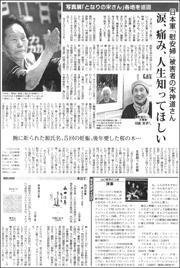 20030129Son180.jpg