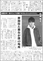 20030130Yamazaki140.jpg