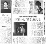 20030131Mitsuomi180.jpg