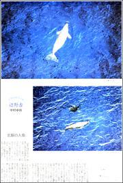 20030134dugong180.jpg