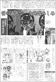 20030810Tsuruoka180.jpg