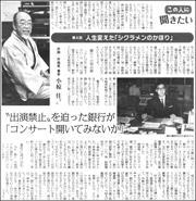 20030811Ogura180.jpg