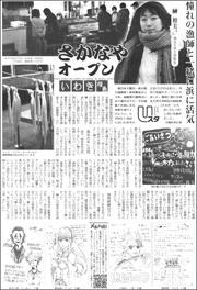 20031513Iwaki180.jpg