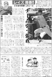 20032233Iwamura180.jpg