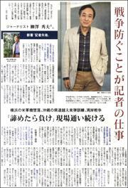 20040503Yanagisawa180.jpg